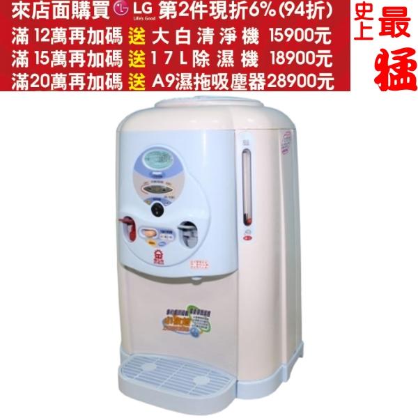 可刷卡+FB登記抽12次3000現金★晶工牌【JD-1503】8L全開水溫熱開飲機