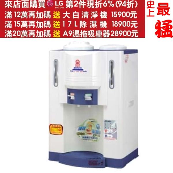 可刷卡+FB登記抽12次3000現金★晶工牌【JD-3621】10.4L溫熱開飲機