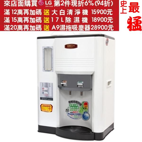 可刷卡+蝦皮下單再打99折★晶工牌【JD-3655】10.5公升 溫熱全自動開飲機