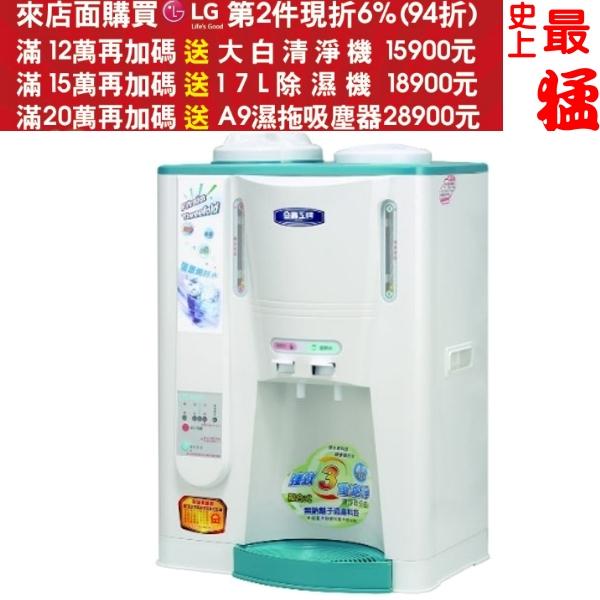 晶工牌【JD-3677】10.5L溫熱全自動開飲機