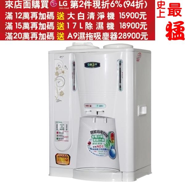 可刷卡+蝦皮下單再打99折★晶工牌【JD-3688】10.5公升 溫熱全自動開飲機