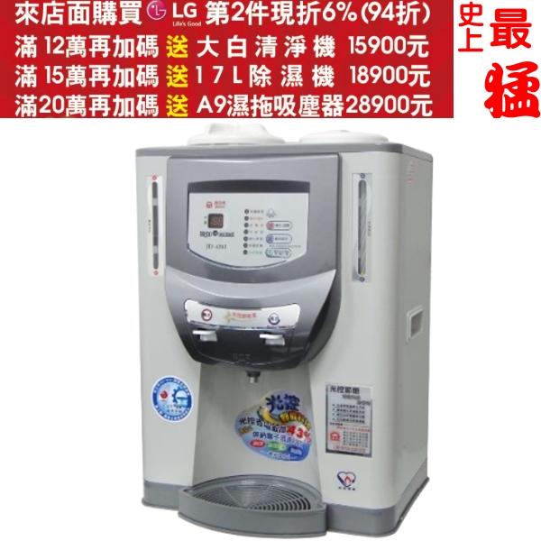 可刷卡+蝦皮下單再打99折★晶工牌【JD-4203】光控溫熱全自動開飲機
