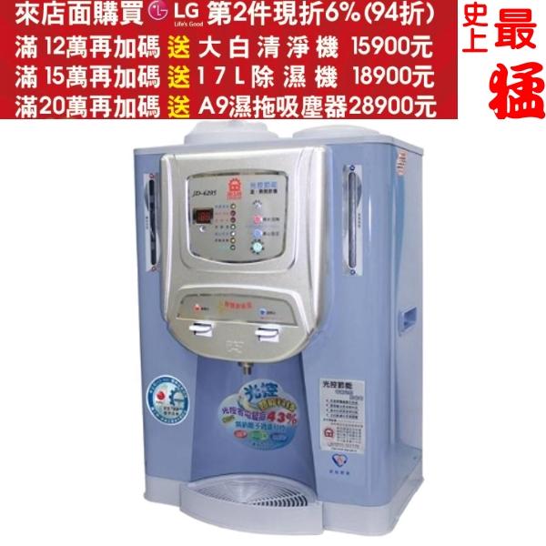 可刷卡+蝦皮下單再打99折★晶工牌【JD-4205】節能光控溫熱全自動開飲機
