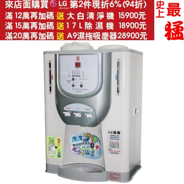 可刷卡+蝦皮下單再打99折★晶工牌【JD-6716】節能光控冰溫熱開飲機