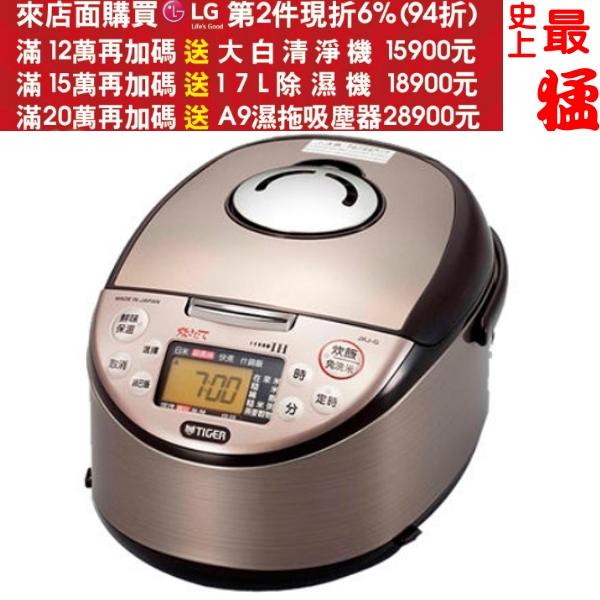 虎牌【JKJ-G18R】10人份剛火IH超極電子鍋