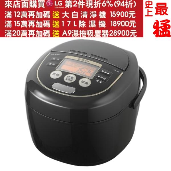 虎牌【JKP-A18R】10人份智慧型可變壓力IH多功能電子鍋