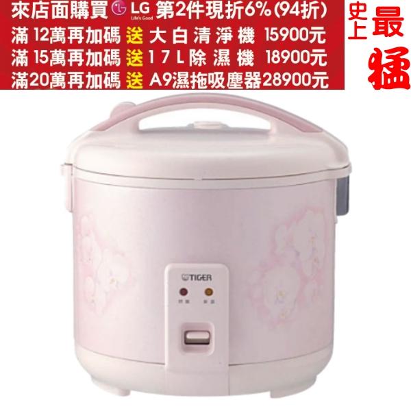 虎牌【JNP-1000】電子鍋