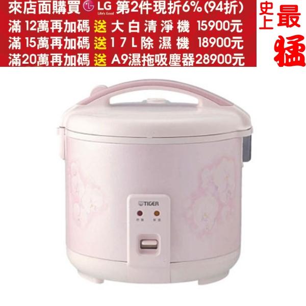 可刷卡+蝦皮下單再打99折★虎牌【JNP-1800】電子鍋《10人份》