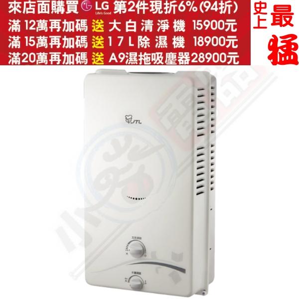 第二件94折+12期0利率★(原廠安裝)喜特麗【JT-H1211】12公升RF式屋外型