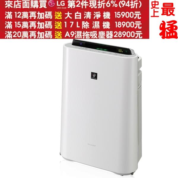 《結帳更優惠》SHARP夏普【KC-JD60T-W】空氣清淨機