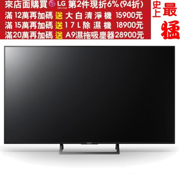 可刷卡+蝦皮下單再打99折★SONY索尼【KD-49X7000E】49吋 4K 智慧連網 液晶電視