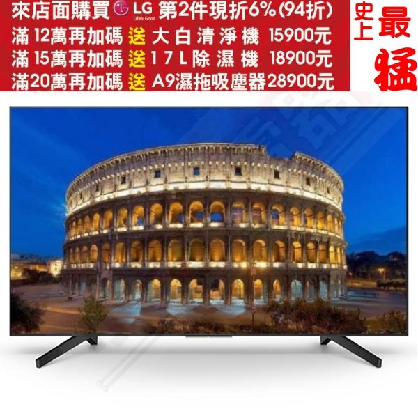 第二件94折+12期0利率★SONY索尼【KD-49X7000F】49吋4K電視