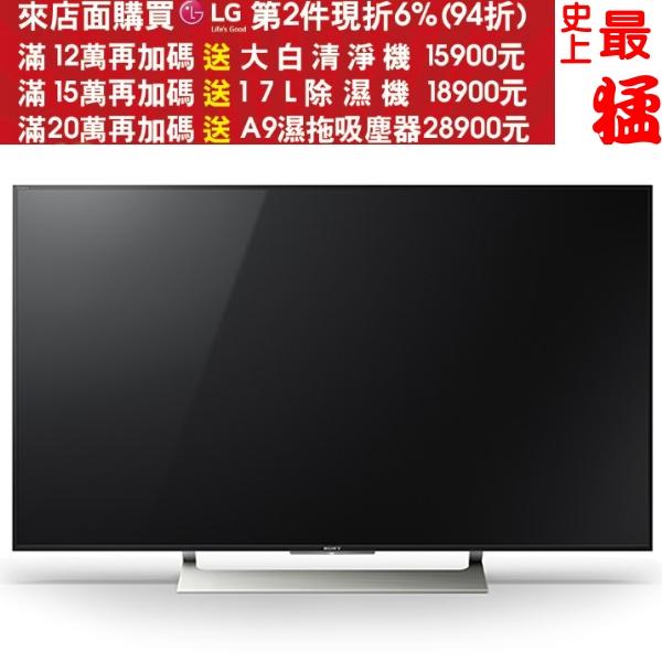 SONY索尼【KD-49X9000E】49吋 日本製 4K HDR 液晶電視