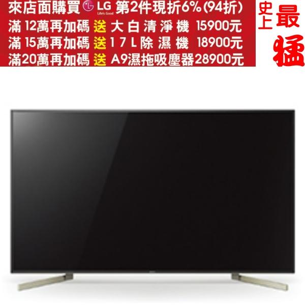 可刷卡+蝦皮下單再打99折★SONY索尼【KD-55X9000F】55吋 4K 智慧連網 液晶電視