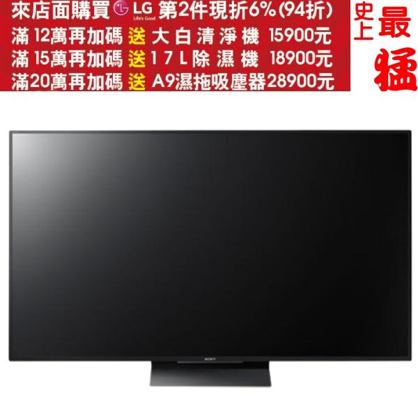 可刷卡+蝦皮下單再打99折★SONY索尼【KD-65Z9D】65型日製4K HDR LED液晶電視