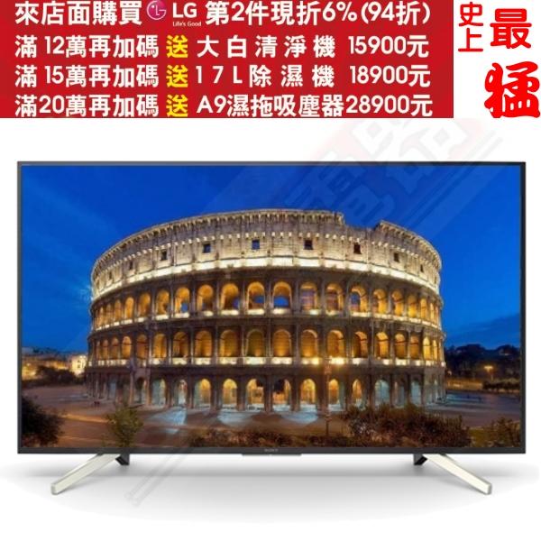 第二件94折+12期0利率★SONY索尼【KDL-50W660F】50型FHD安卓連網平面電視