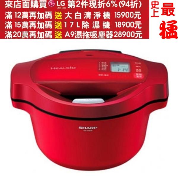 第二件94折+12期0利率★《結帳更優惠》SHARP夏普【KN-H16TA】水鍋
