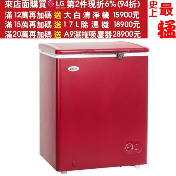 可刷卡+蝦皮下單再打99折★KOLIN歌林【KR-110F02】100L臥式冷凍冰櫃