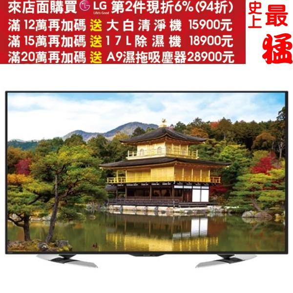 《結帳更優惠》SHARP夏普【LC-60U35MT】60吋 4K Ultra HD 安卓智慧液晶電視