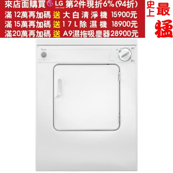 《結帳更優惠》Whirlpool惠而浦【LDR3822PQ】7公斤 電力型 乾衣機