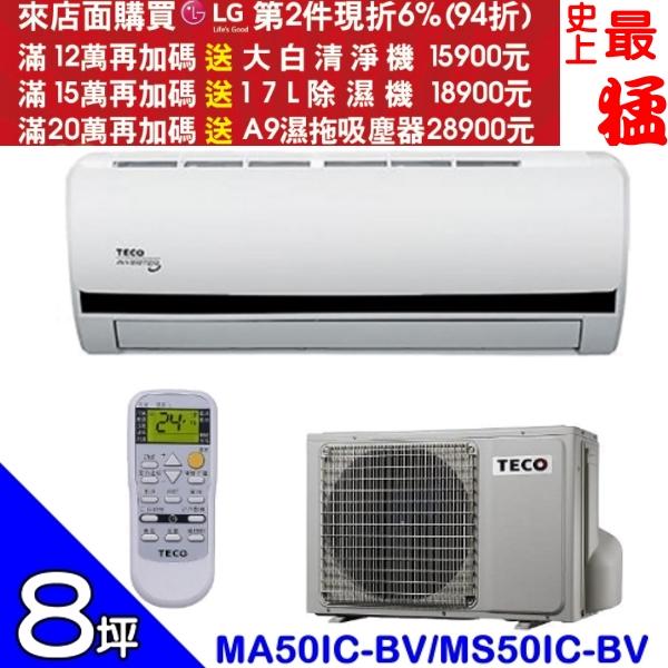 可刷卡+蝦皮下單再打99折★TECO東元【MA50IC-BV/MS50IC-BV】《變頻》分離式冷氣