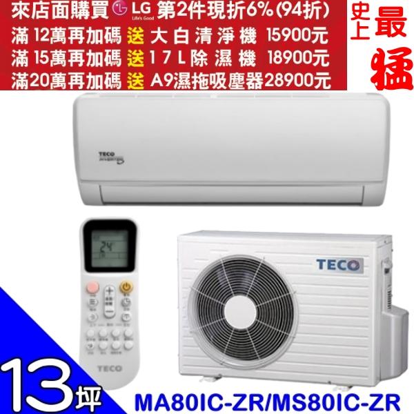 可刷卡+FB登記抽12次3000現金★TECO東元【MA80IC-ZR/MS80IC-ZR】《變頻》分離式冷氣