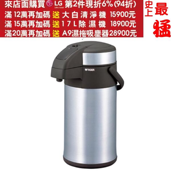 虎牌【MAA-A402】4.0L氣壓式不鏽鋼保溫保冷瓶