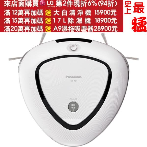 可刷卡+蝦皮下單再打99折★《結帳更優惠》Panasonic國際牌【MC-RS1T-W】掃地機器人
