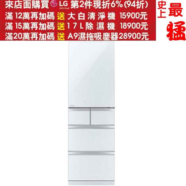 可刷卡+蝦皮下單再打99折★《結帳更優惠》MITSUBISHI 三菱【MR-BC46Z-W-C】455公升 日本原裝五門變頻冰箱-水晶白