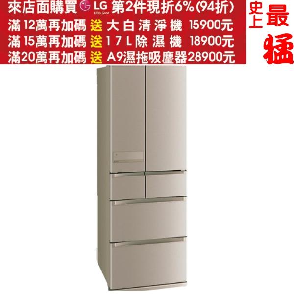 可刷卡+蝦皮下單再打99折★《結帳更優惠》MITSUBISHI三菱【MR-JX53C-N-C】六門日本製變頻冰箱525公升