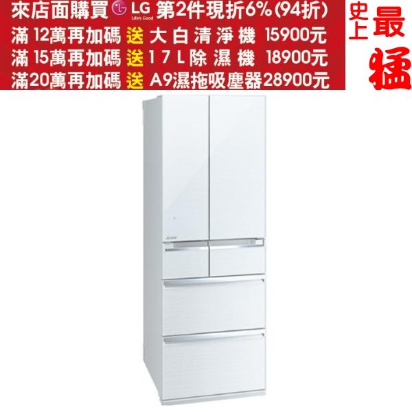 可刷卡+蝦皮下單再打99折★《結帳更優惠》MITSUBISHI三菱【MR-WX61C-W-C】605公升 日本原裝六門變頻冰箱