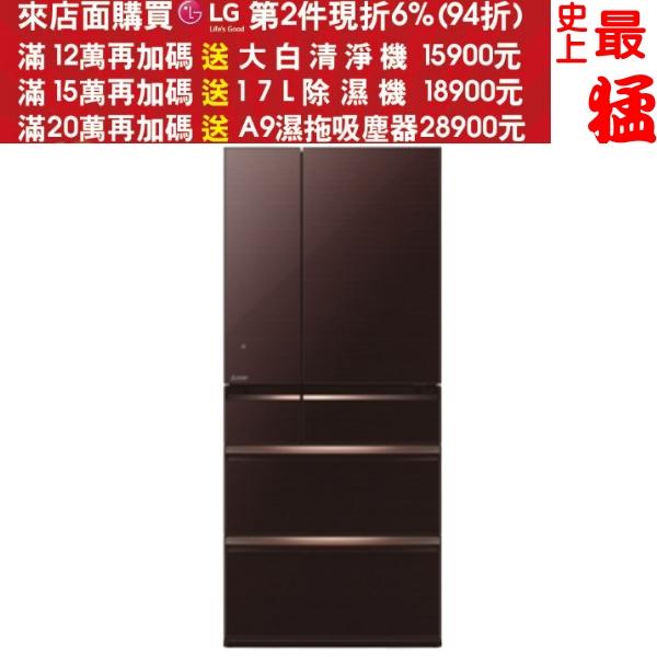 《最終結帳自動再打9折》MITSUBISHI 三菱【MR-WX71Y-BR-C】705L變頻冰箱水晶棕