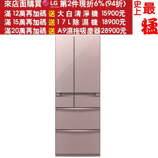 第二件94折+12期0利率★MITSUBISHI 三菱【MR-WX71Y-P-C】705L變頻冰箱水晶粉