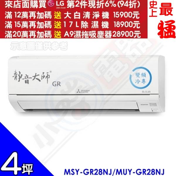 第二件94折+12期0利率★MITSUBISHI三菱【MSY-GR28NJ/MUY-GR28NJ】《變頻》分離式冷氣4坪GR靜音大師