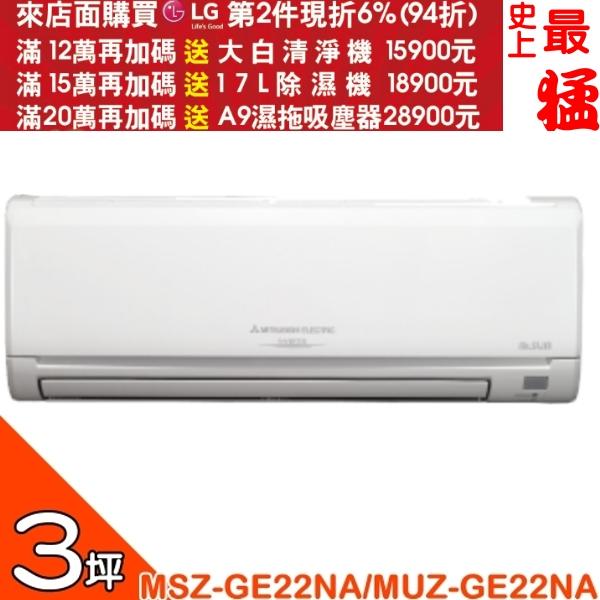 第二件94折+12期0利率★MITSUBISHI三菱【MSZ-GE22NA/MUZ-GE22NA】靜音大師變頻《冷暖》冷氣