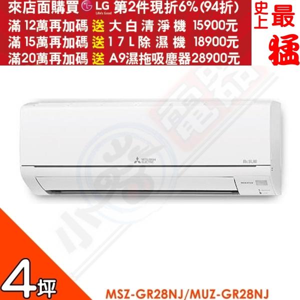 第二件94折+12期0利率★三菱 【MSZ-GR28NJ/MUZ-GR28NJ】《變頻》《冷暖》分離式冷氣4坪GR靜音大師