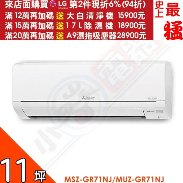 第二件94折+12期0利率★三菱 【MSZ-GR71NJ/MUZ-GR71NJ】 《變頻》《冷暖》分離式冷氣11坪GR靜音大師