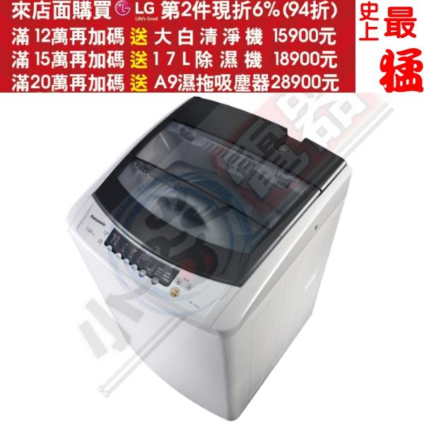 可刷卡+蝦皮下單再打99折★《結帳更優惠》Panasonic國際牌【NA-120EB-W】12公斤單槽洗衣機