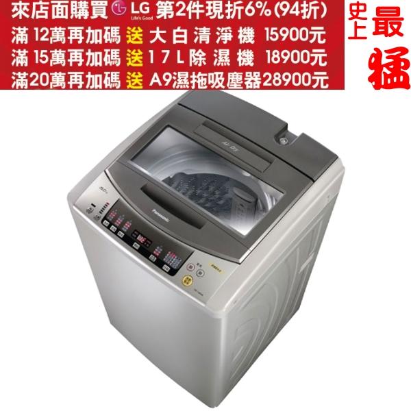 可刷卡+蝦皮下單再打99折★《結帳更優惠》Panasonic國際牌【NA-158VB-N】洗衣機《14公斤》