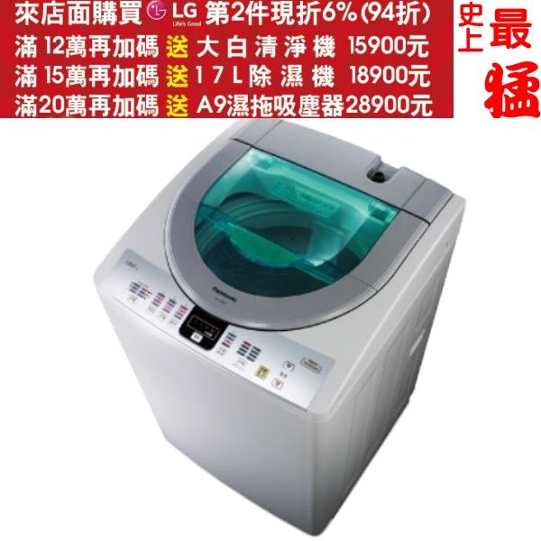 第二件94折+12期0利率★《結帳更優惠》Panasonic國際牌【NA-158VT-H】洗衣機《14公斤》