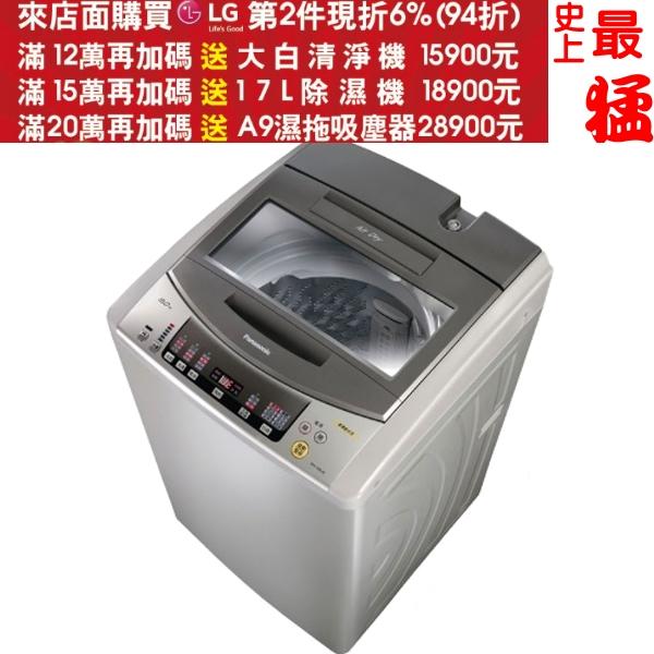 可刷卡+蝦皮下單再打99折★《結帳更優惠》Panasonic國際牌【NA-168VBS-S】洗衣機《15公斤,不鏽鋼防鏽》