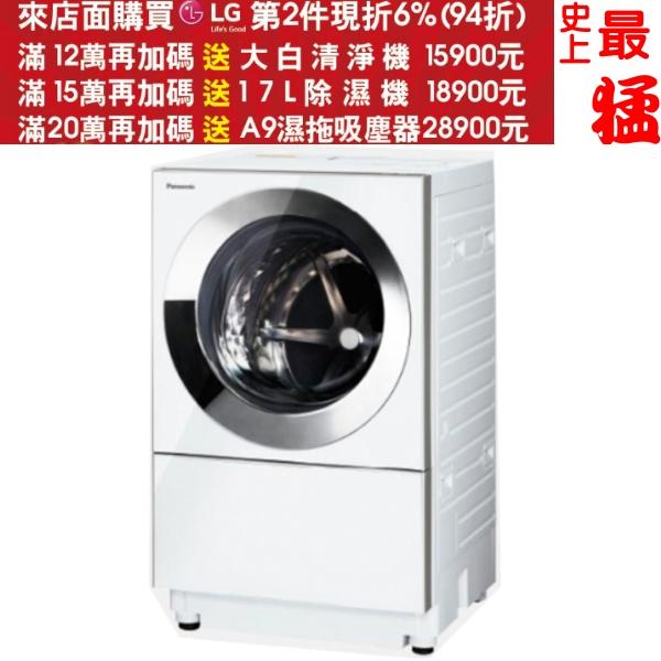 可刷卡+蝦皮下單再打99折★《結帳更優惠》Panasonic國際牌【NA-D106X1WTW】洗衣機《10.5公斤》《日本原裝》