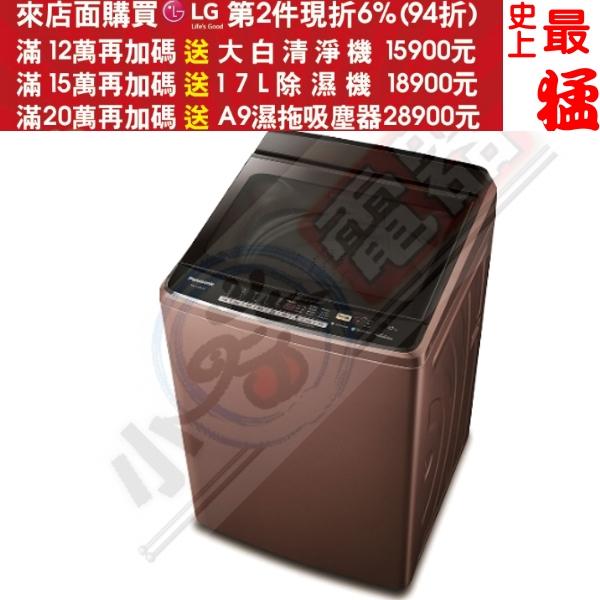 第二件94折+12期0利率★《結帳更優惠》Panasonic國際牌【NA-V110EB-PN】11公斤單槽超變頻洗衣機
