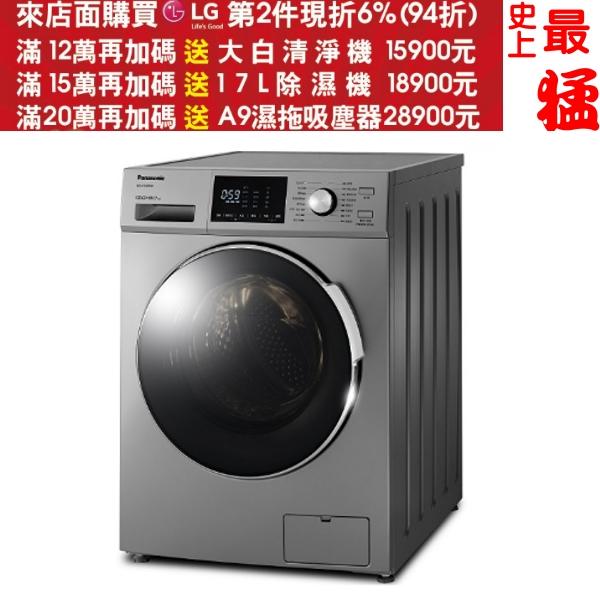第二件94折+12期0利率★《結帳更優惠》Panasonic 國際牌 【NA-V120HDH-G】晶漾銀12公斤變頻洗脫烘滾筒式洗衣機