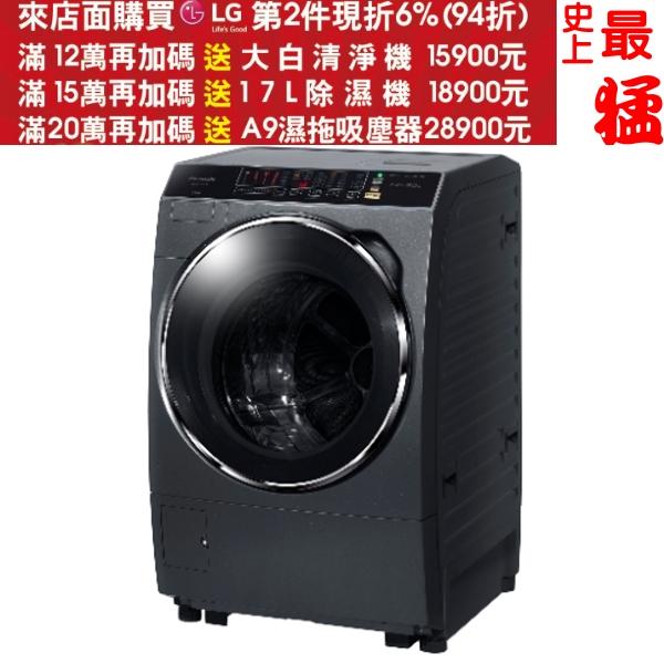《結帳更優惠》Panasonic國際牌【NA-V130DDH-G】洗衣機《13公斤》《滾筒洗脫烘》
