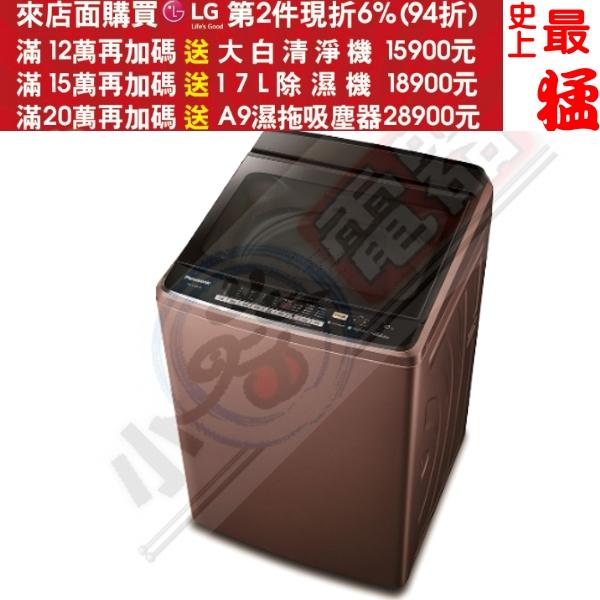 可刷卡+蝦皮下單再打99折★《結帳更優惠》Panasonic國際牌【NA-V130EB-PN】13公斤單槽超變頻洗衣機