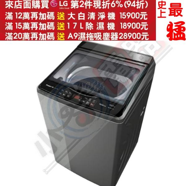 第二件94折+12期0利率★《結帳更優惠》Panasonic國際牌【NA-V130GT-L】13kg變頻直立洗衣機