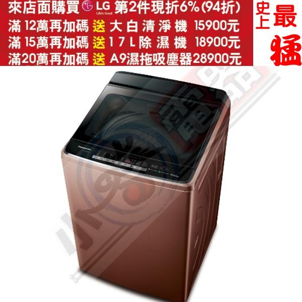第二件94折+12期0利率★《結帳更優惠》Panasonic國際牌【NA-V150GB-PN】15kg變頻直立洗衣機