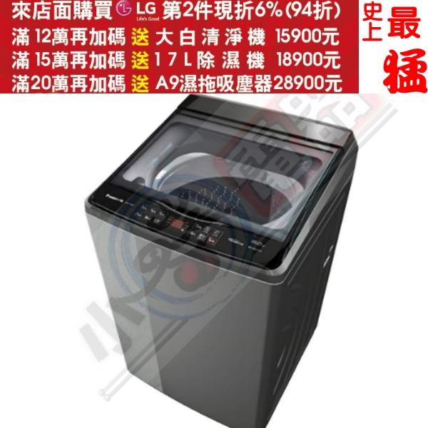 第二件94折+12期0利率★《結帳更優惠》Panasonic國際牌【NA-V150GT-L】15kg變頻直立洗衣機