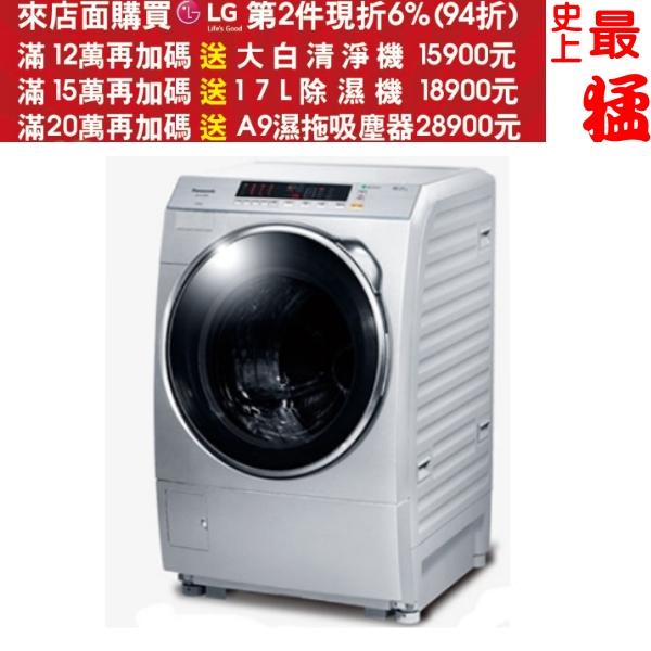 可刷卡+蝦皮下單再打99折★《結帳更優惠》Panasonic國際牌【NA-V158DW-L】洗衣機《14公斤》《滾筒,滾筒,無烘乾》